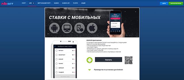 Фаворит Спорт Украина: онлайн ставки на сайте букмекерской
